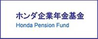 ホンダ企業年金基金